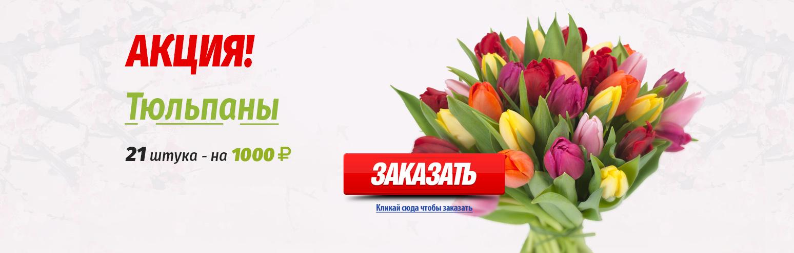 Срезанные цветы купить в розницу